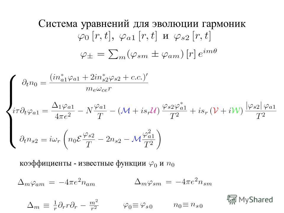 Система уравнений для эволюции гармоник