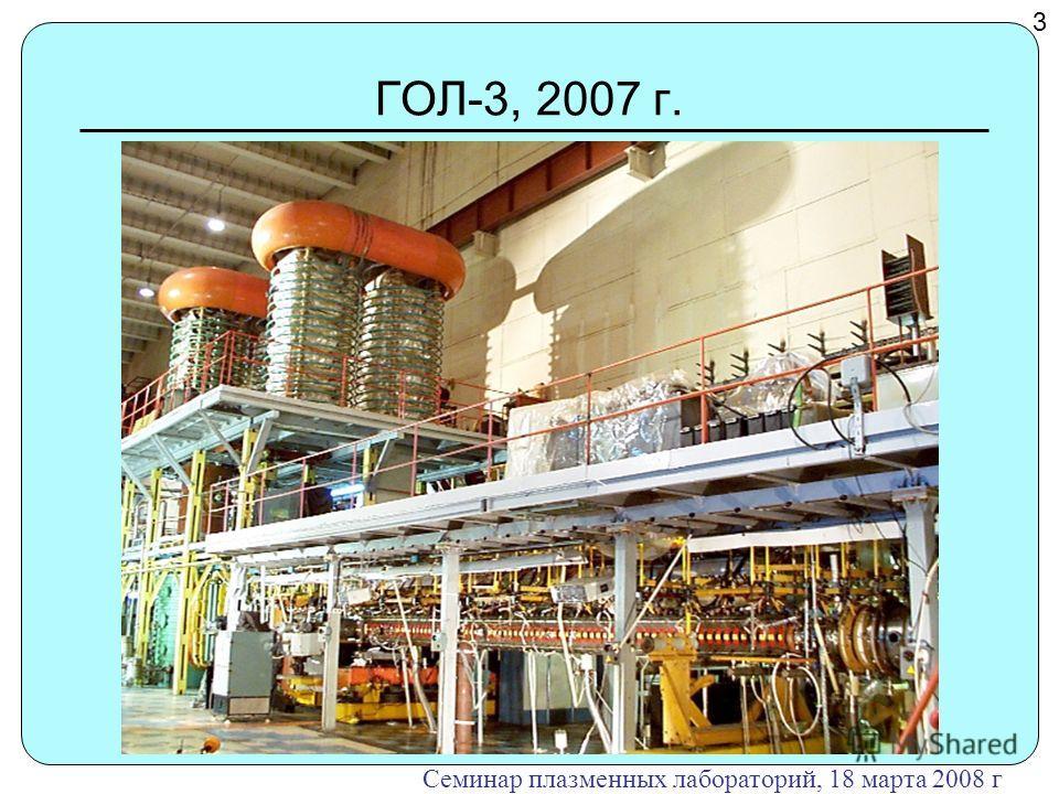 ГОЛ-3, 2007 г. 3 Семинар плазменных лабораторий, 18 марта 2008 г
