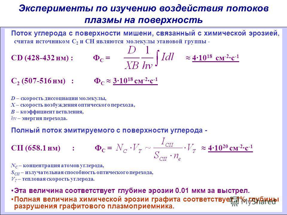 Поток углерода с поверхности мишени, связанный с химической эрозией, считая источником C 2 и CH являются молекулы этановой группы - CD (428-432 нм) : Ф С = 4·10 18 см -2 ·с -1 C 2 (507-516 нм) : Ф С 3·10 18 см -2 ·с -1 D – скорость диссоциации молеку