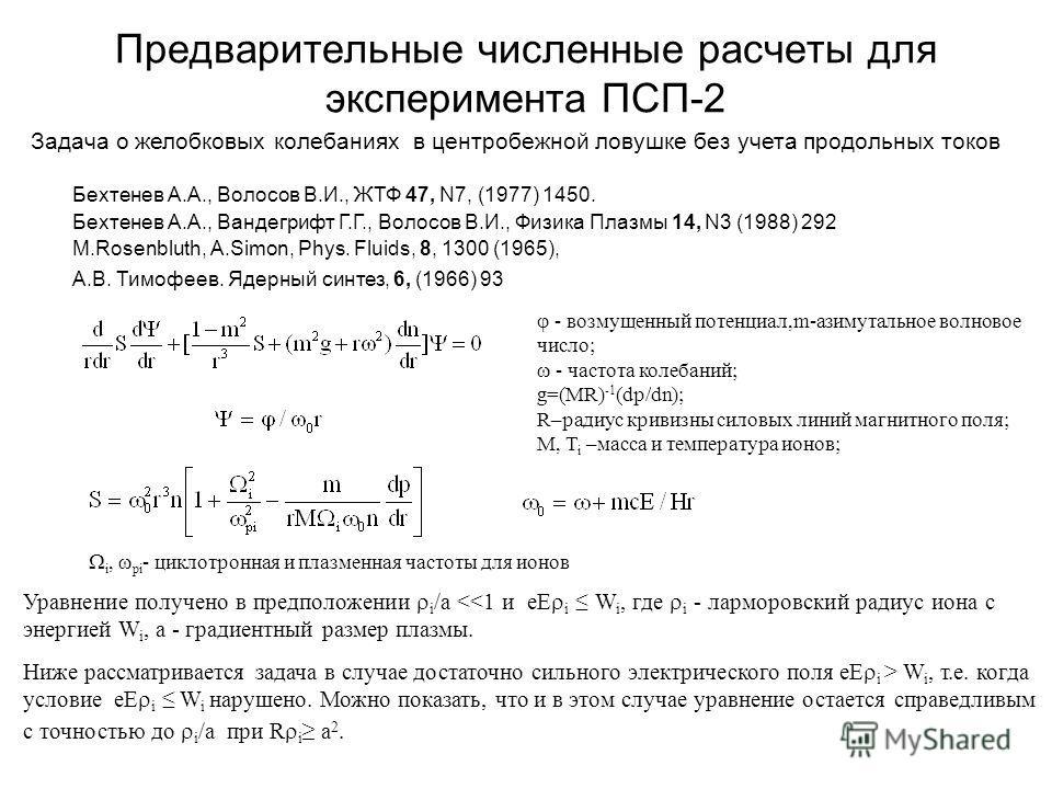 Предварительные численные расчеты для эксперимента ПСП-2 Бехтенев А.А., Волосов В.И., ЖТФ 47, N7, (1977) 1450. Бехтенев А.А., Вандегрифт Г.Г., Волосов В.И., Физика Плазмы 14, N3 (1988) 292 M.Rosenbluth, A.Simon, Phys. Fluids, 8, 1300 (1965), А.В. Тим