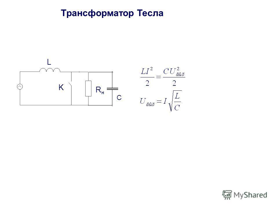 Трансформатор Тесла L RнRн K C