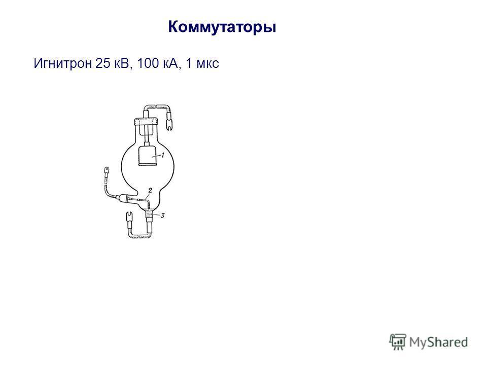 Коммутаторы Игнитрон 25 кВ, 100 кА, 1 мкс