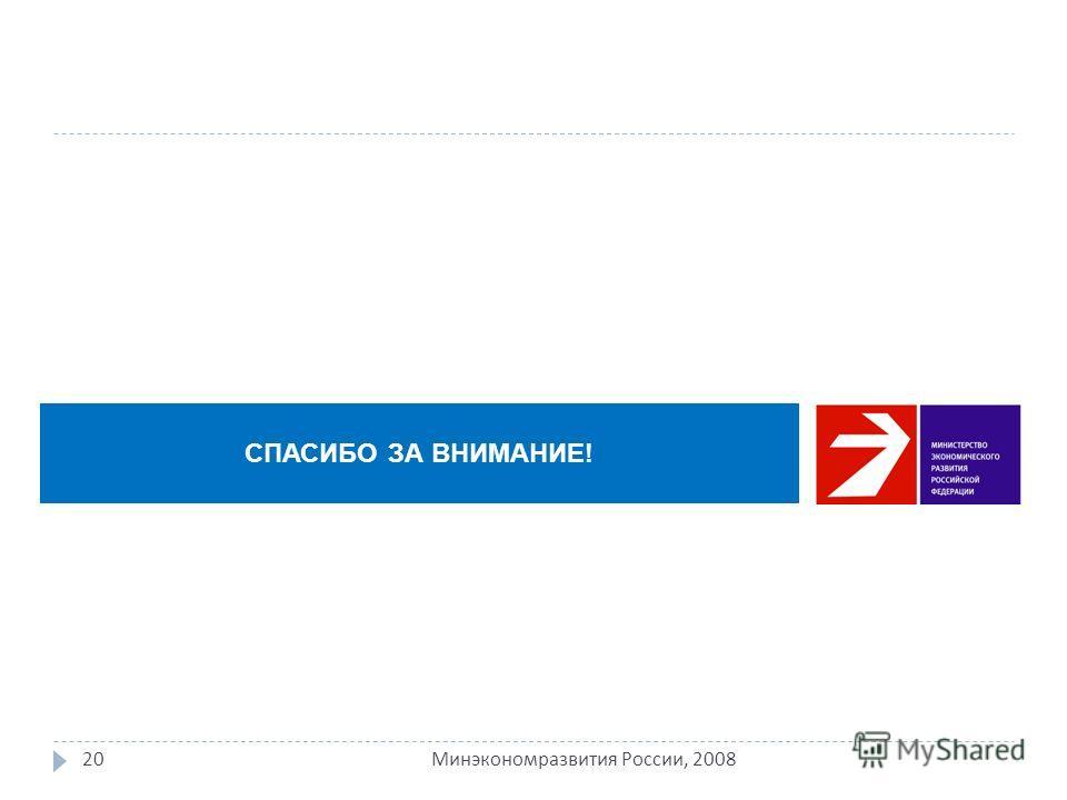 20 Минэкономразвития России, 2008 СПАСИБО ЗА ВНИМАНИЕ!