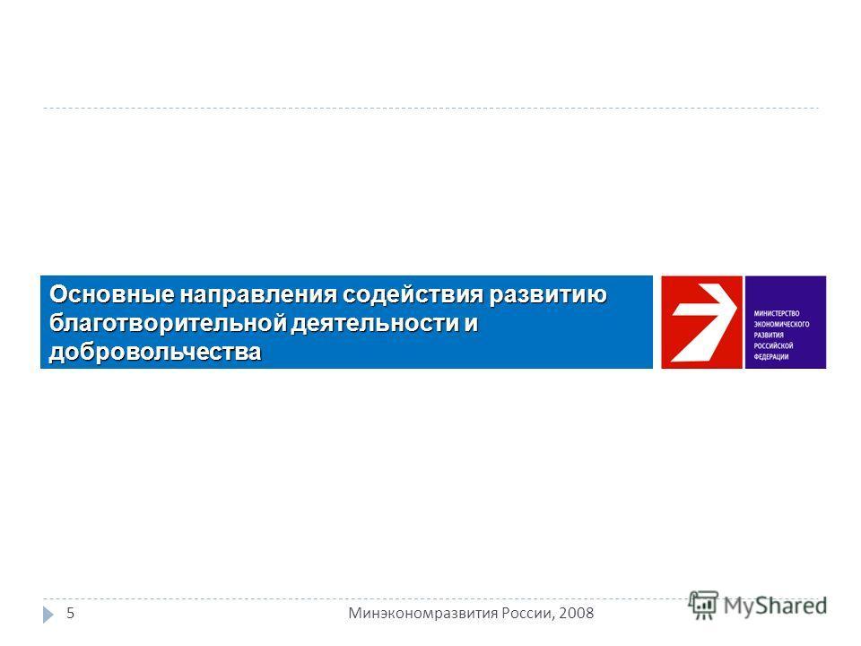 Основные направления содействия развитию благотворительной деятельности и добровольчества 5 Минэкономразвития России, 2008