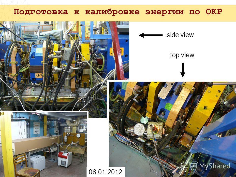25 Подготовка к калибровке энергии по ОКР side view top view 06.01.2012