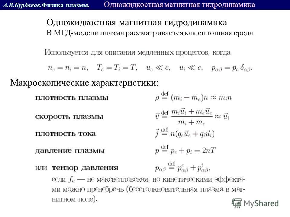 А.В.Бурдаков.Физика плазмы. Одножидкостная магнитная гидродинамика В МГД-модели плазма рассматривается как сплошная среда. Одножидкостная магнитная гидродинамика Макроскопические характеристики: