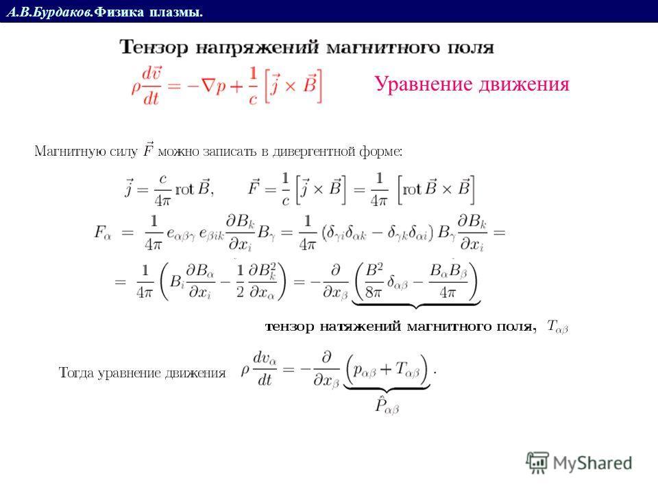 Уравнение движения