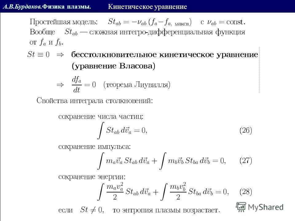 А.В.Бурдаков.Физика плазмы. Кинетическое уравнение