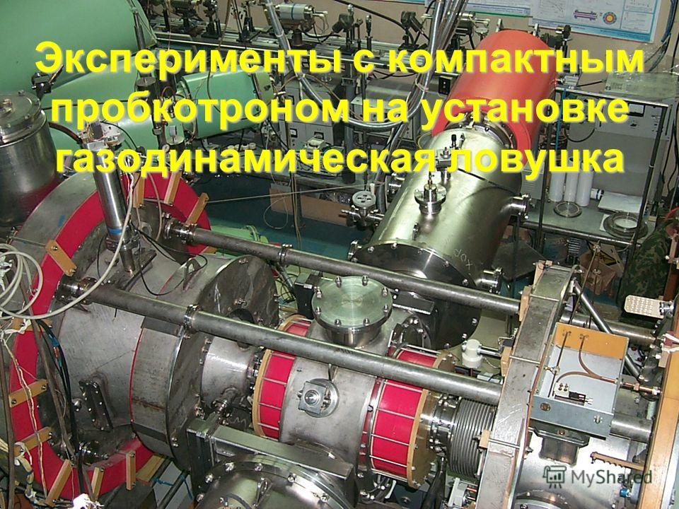 Эксперименты с компактным пробкотроном на установке газодинамическая ловушка