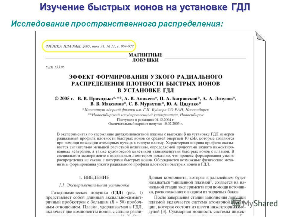 Изучение быстрых ионов на установке ГДЛ Исследование пространственного распределения: