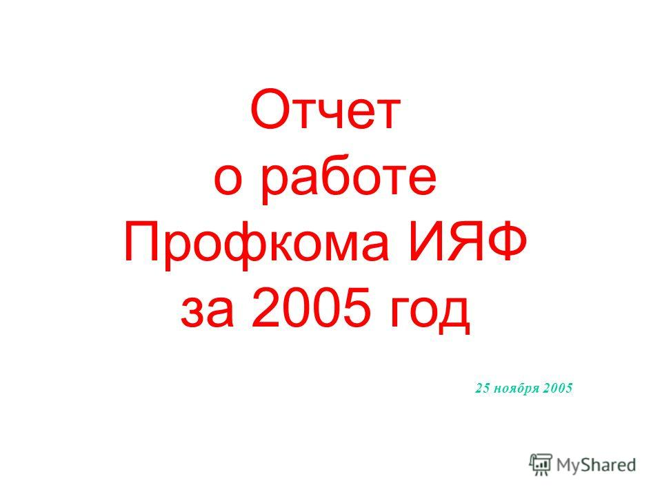 Отчет о работе Профкома ИЯФ за 2005 год 25 ноября 2005
