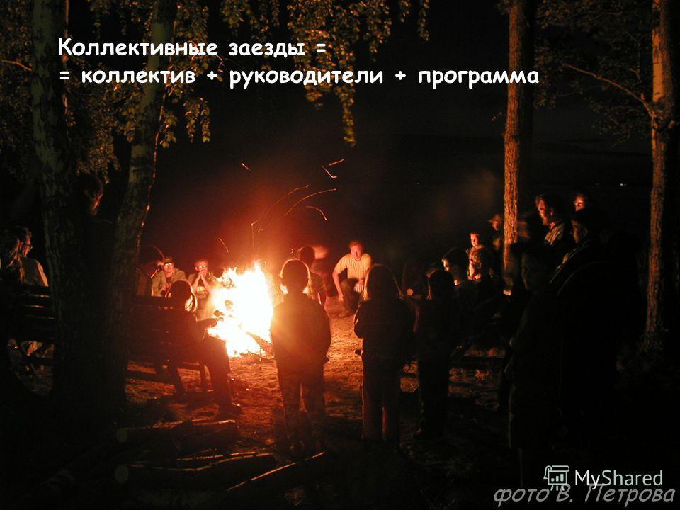 Коллективные заезды = = коллектив + руководители + программа фото В. Петрова