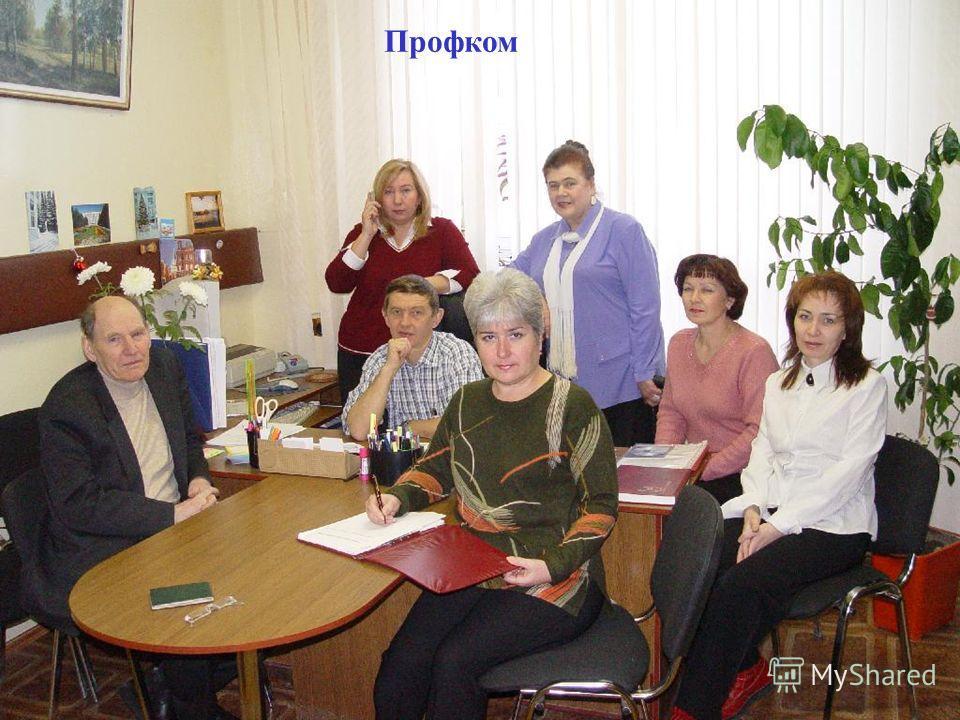 Отчёт профкома ИЯФ за 2005 год Профком