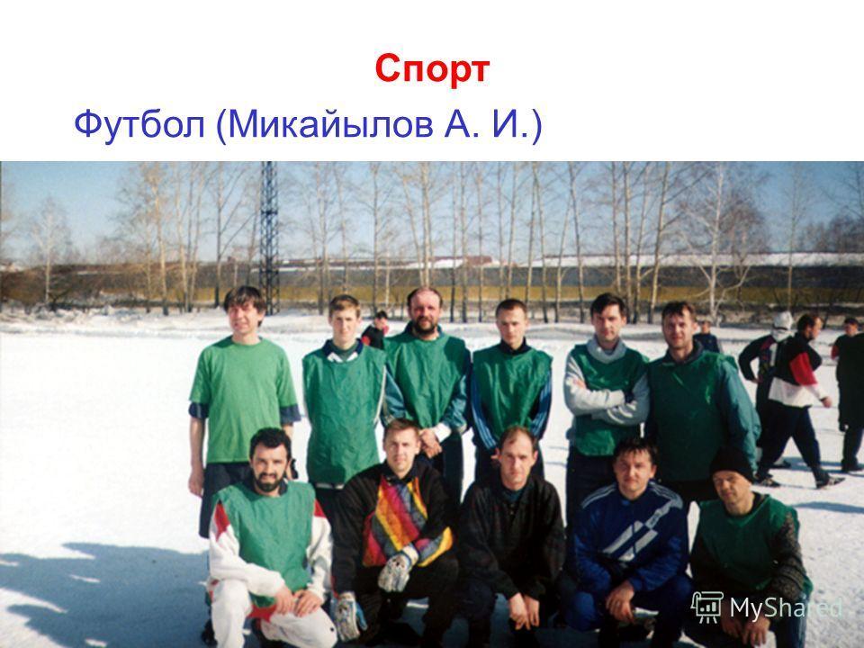 Спорт Футбол (Микайылов А. И.)