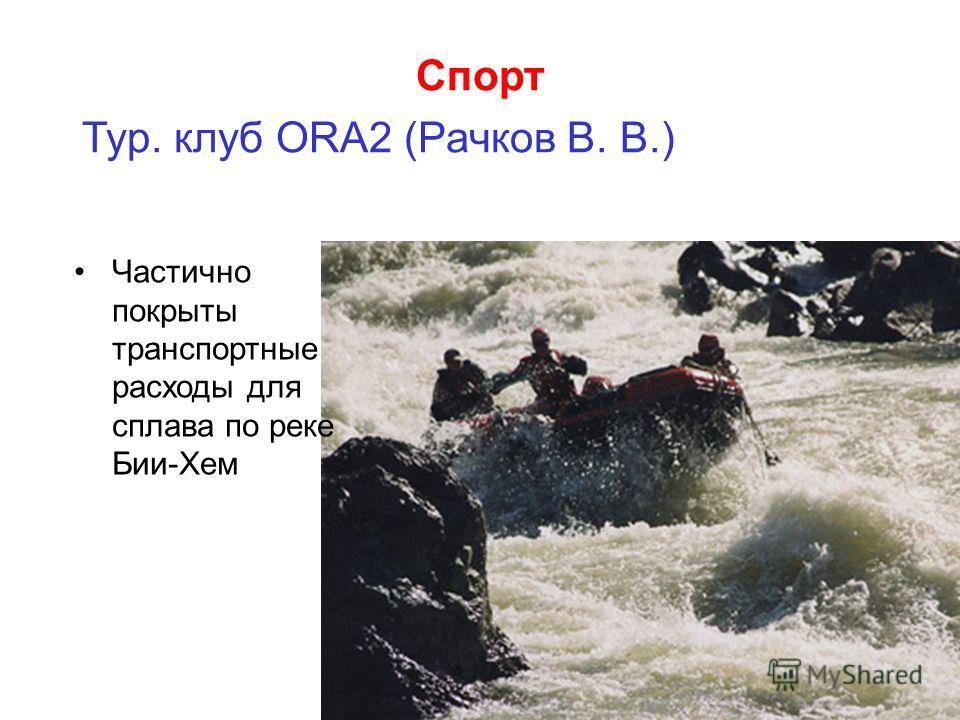 Спорт Тур. клуб ORA2 (Рачков В. В.) Частично покрыты транспортные расходы для сплава по реке Бии-Хем