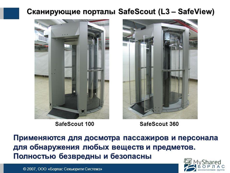 © 2007, ООО «Борлас Секьюрити Системз» Сканирующие порталы SafeScout (L3 – SafeView) SafeScout 100SafeScout 360 Применяются для досмотра пассажиров и персонала для обнаружения любых веществ и предметов. Полностью безвредны и безопасны