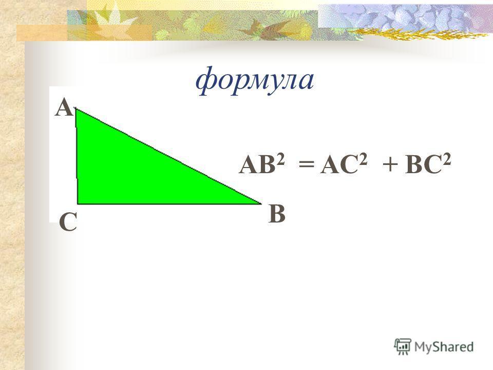 AB 2 = AC 2 + BC 2 B A C формула