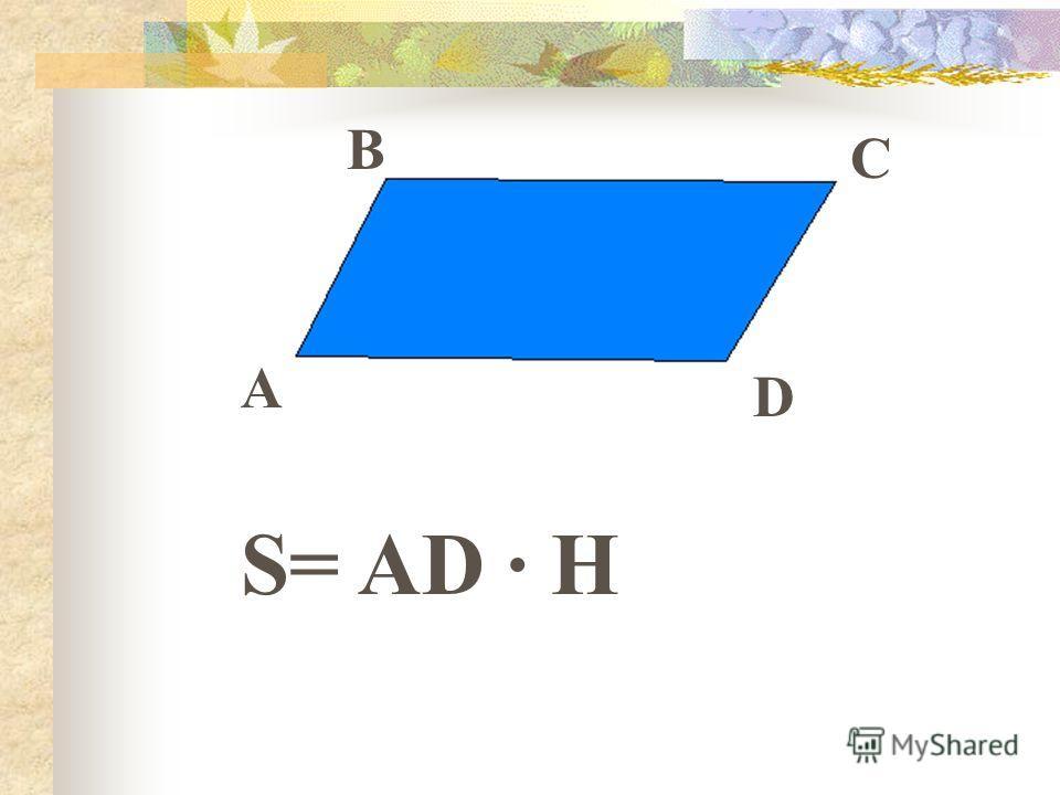 А B C D S= AD · H
