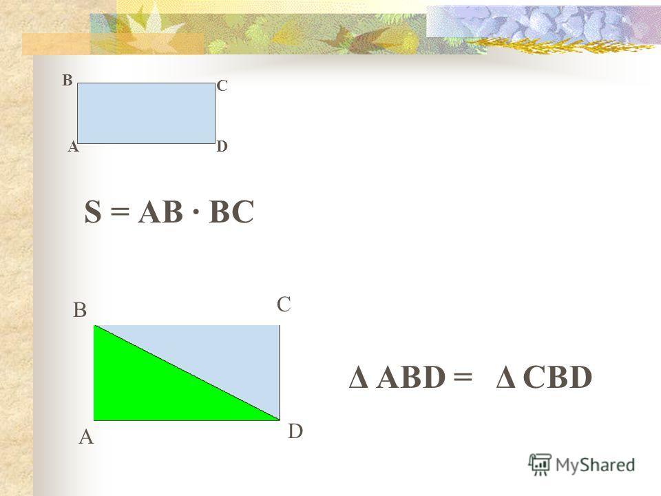 А В С D S = АВ · ВС А В С D Δ АВD = Δ СВD