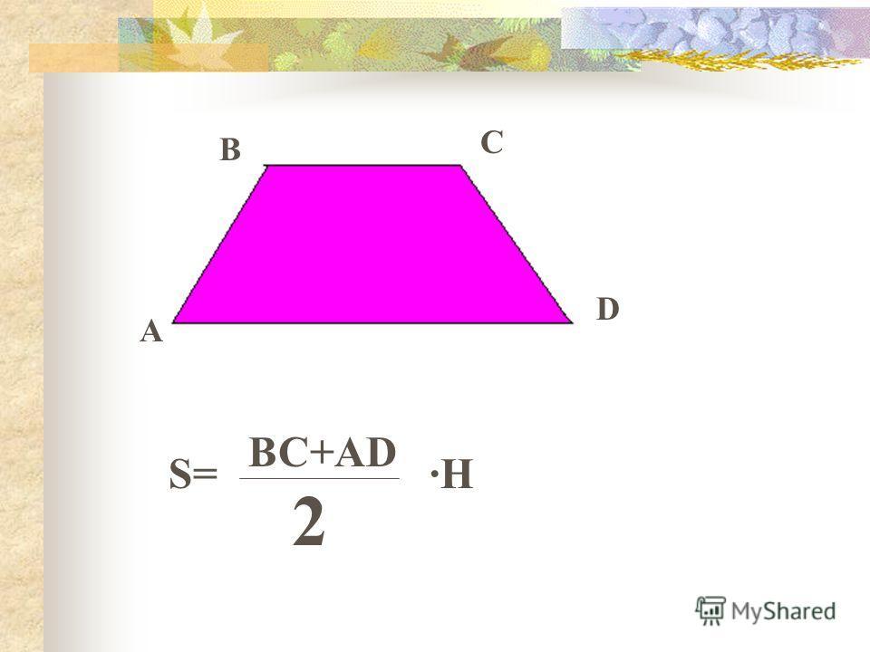 А В С D ВС+АD 2 S=·H·H