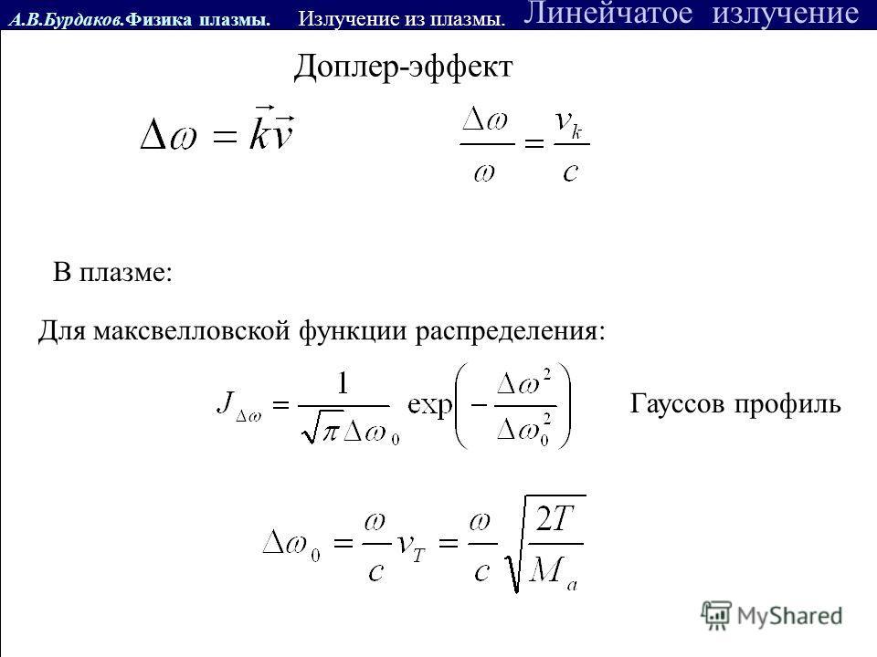 А.В.Бурдаков.Физика плазмы. Линейчатое излучение Излучение из плазмы. Доплер-эффект В плазме: Для максвелловской функции распределения: Гауссов профиль