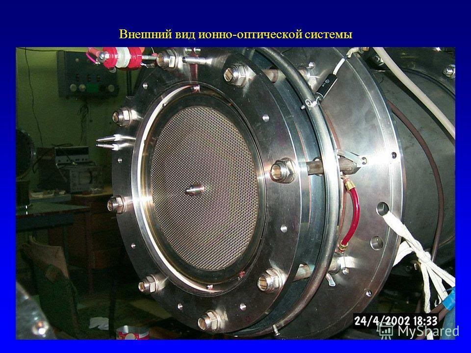Внешний вид ионно-оптической системы