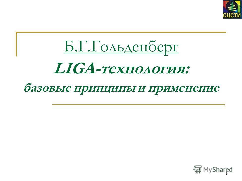 1 Б.Г.Гольденберг LIGA-технология: базовые принципы и применение