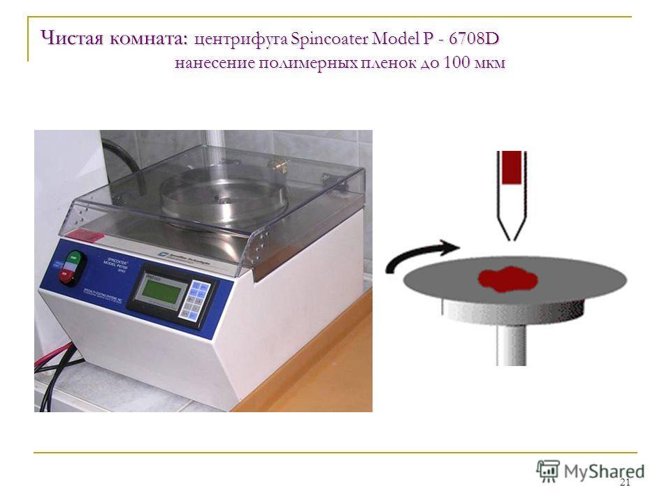 21 Чистая комната: центрифуга Spincoater Model P - 6708D нанесение полимерных пленок до 100 мкм