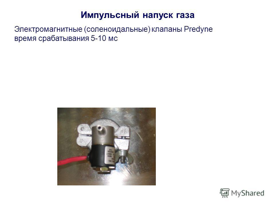 Импульсный напуск газа Электромагнитные (соленоидальные) клапаны Predyne время срабатывания 5-10 мс