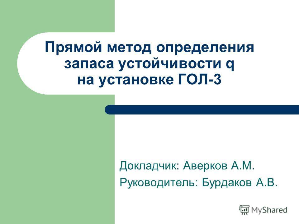 Прямой метод определения запаса устойчивости q на установке ГОЛ-3 Докладчик: Аверков А.М. Руководитель: Бурдаков А.В.