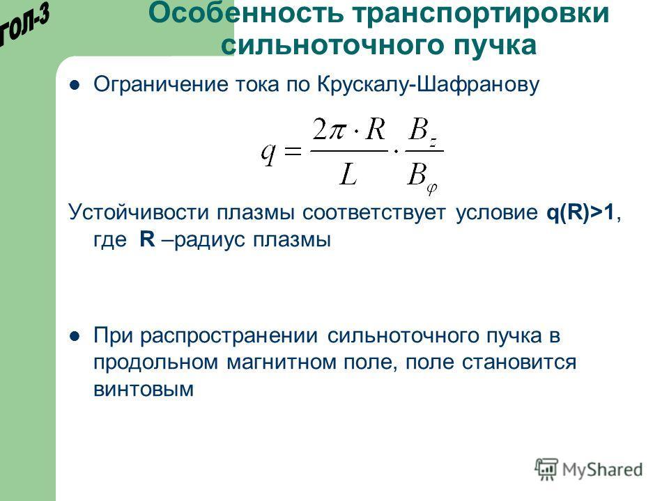 Особенность транспортировки сильноточного пучка Ограничение тока по Крускалу-Шафранову Устойчивости плазмы соответствует условие q(R)>1, где R –радиус плазмы При распространении сильноточного пучка в продольном магнитном поле, поле становится винтовы