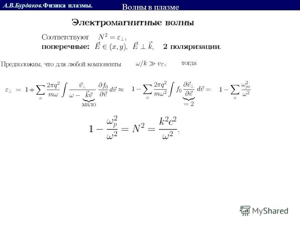 А.В.Бурдаков.Физика плазмы.