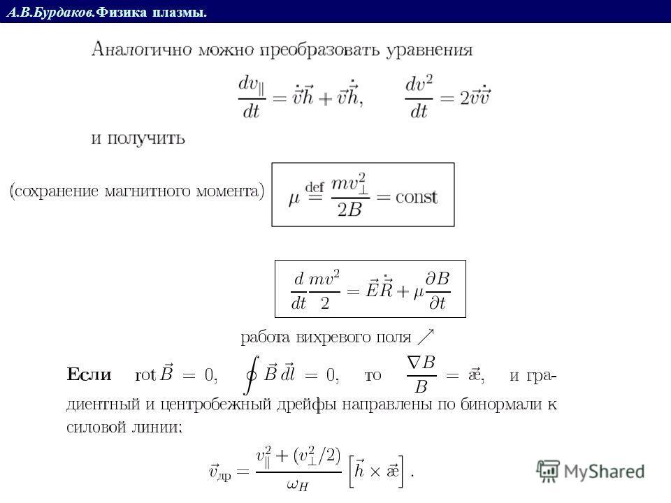 А.В.Бурдаков.Физика плазмы. Литература Электроны и ионы дрейфуют в разные стороны