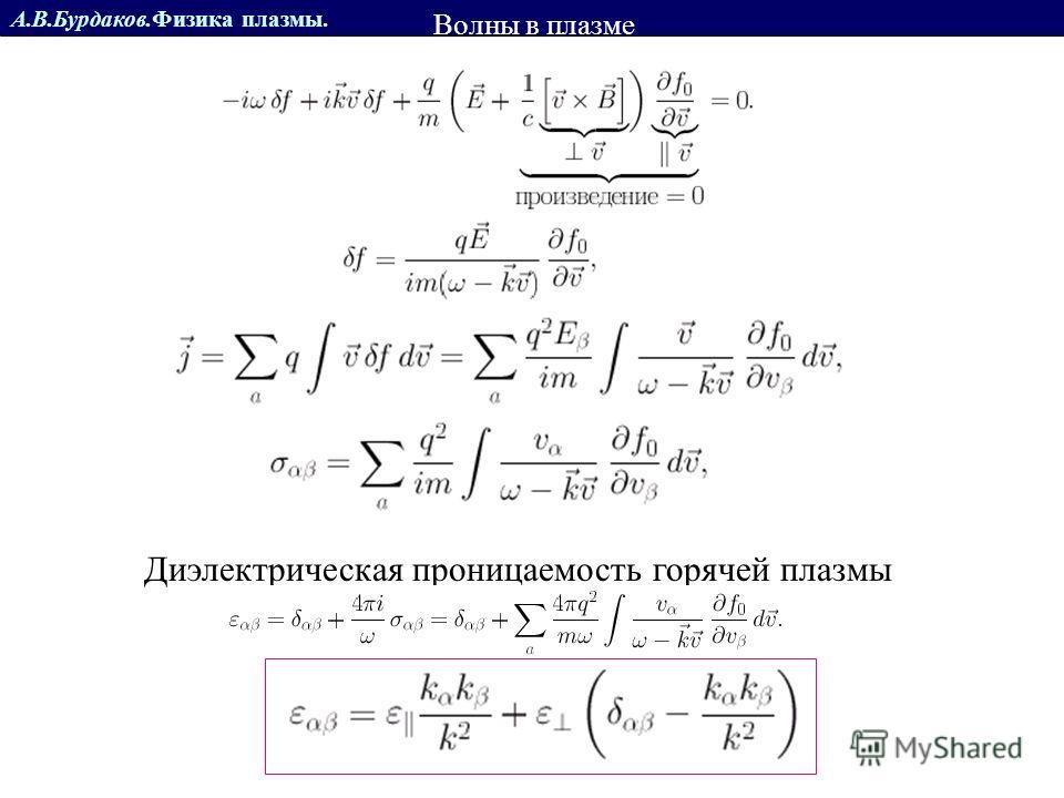 А.В.Бурдаков.Физика плазмы. Волны в горячей плазме Волны в плазме