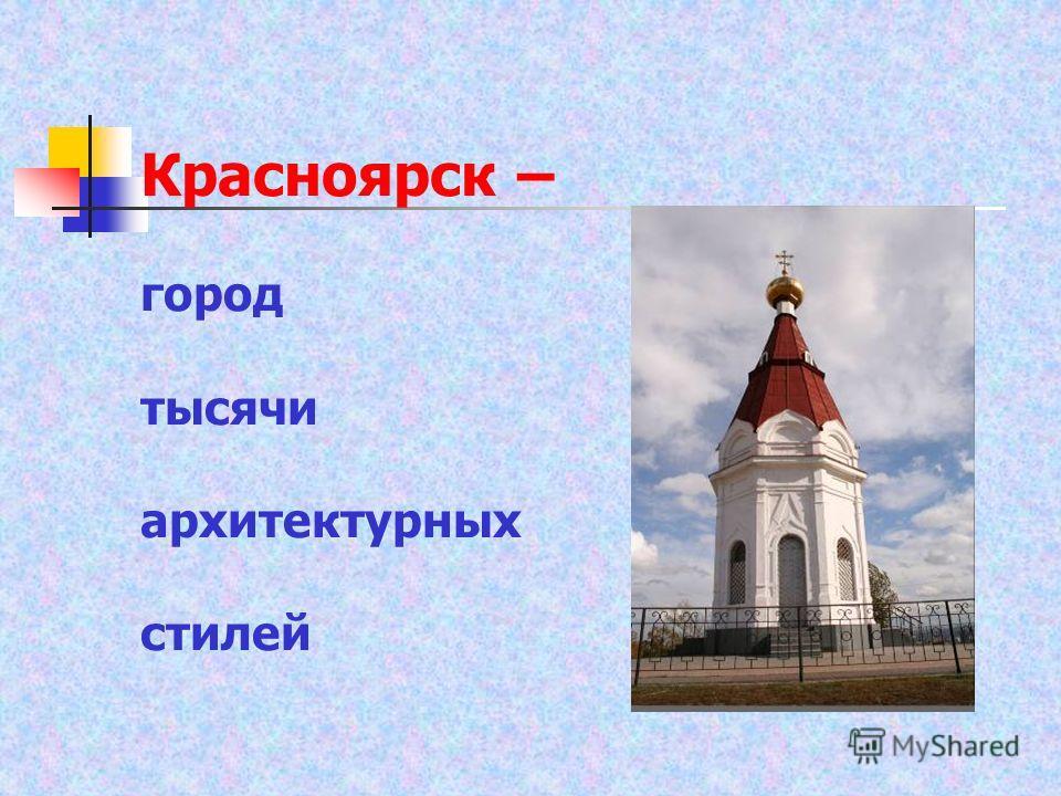 Красноярск – город тысячи архитектурных стилей