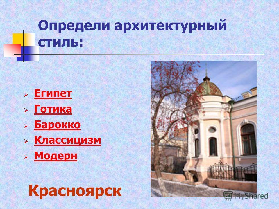 Определи архитектурный стиль: Египет Готика Барокко Классицизм Модерн Красноярск