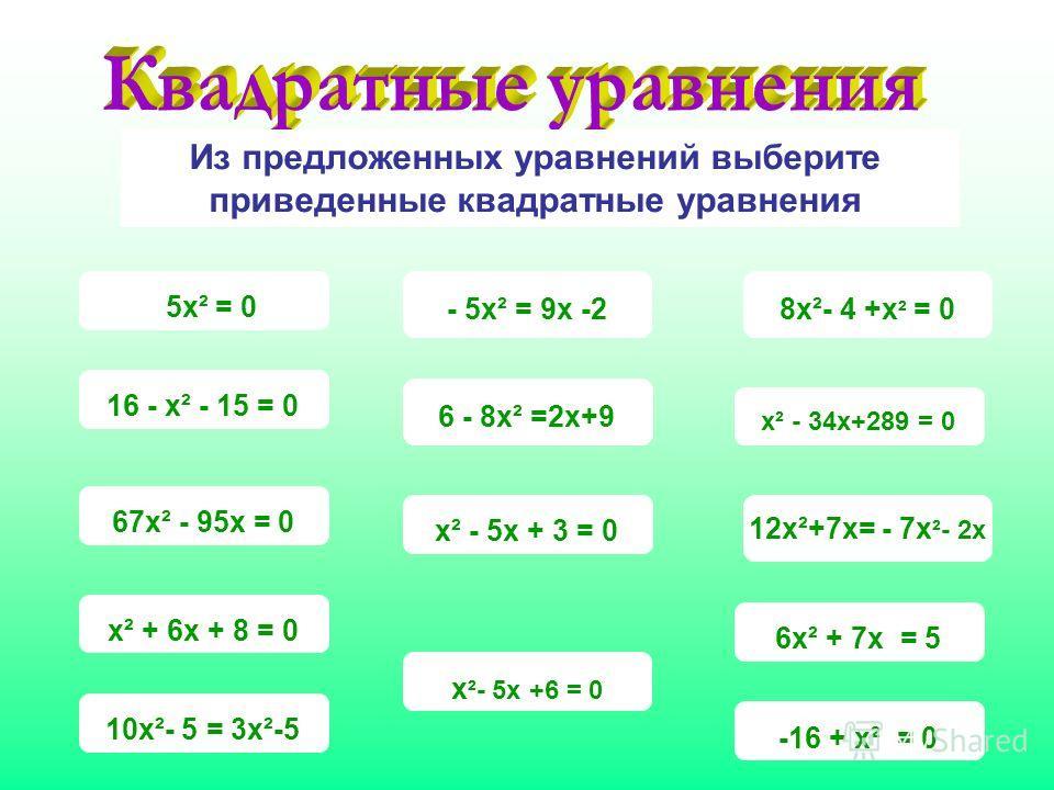 -16 + х² = 0х² - 5х + 3 = 0 х² - 34х+289 = 0 - 5х² = 9х -2 х ²- 5х +6 = 0 10х²- 5 = 3х²-5 12х²+7х= - 7х ²- 2х 6 - 8х² =2х+9 8х²- 4 +х ² = 0 6х² + 7х = 5х² + 6х + 8 = 067х² - 95х = 016 - х² - 15 = 0 5х² = 0 Из предложенных уравнений выберите неполные