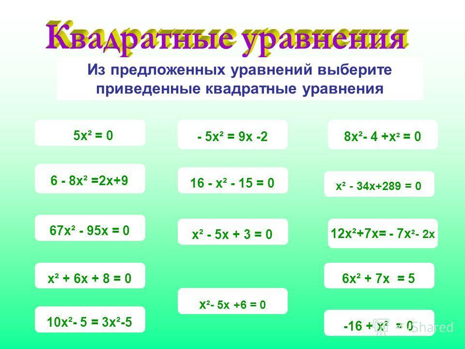 -16 + х² = 0х² - 5х + 3 = 0 х² - 34х+289 = 0 - 5х² = 9х -2 х ²- 5х +6 = 0 10х²- 5 = 3х²-5 12х²+7х= - 7х ²- 2х 6 - 8х² =2х+9 8х²- 4 +х ² = 0 6х² + 7х = 5х² + 6х + 8 = 067х² - 95х = 016 - х² - 15 = 0 5х² = 0 Из предложенных уравнений выберите полные кв
