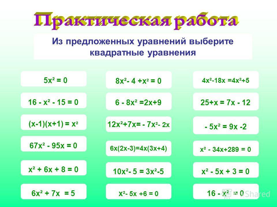 Из предложенных уравнений выберите квадратные уравнения 16 - х² - 15 = 0 5х² = 0 6 - 8х² =2х+9 4х²-18х =4х²+5 6х² + 7х = 567х² - 95х = 0 12х²+7х= - 7х ²- 2х 6х(2х-3)=4х(3х+4) 25+х = 7х - 12 8х²- 4 +х ² = 0 (х-1)(х+1) = х ² 10х²- 5 = 3х²-5х² + 6х + 8
