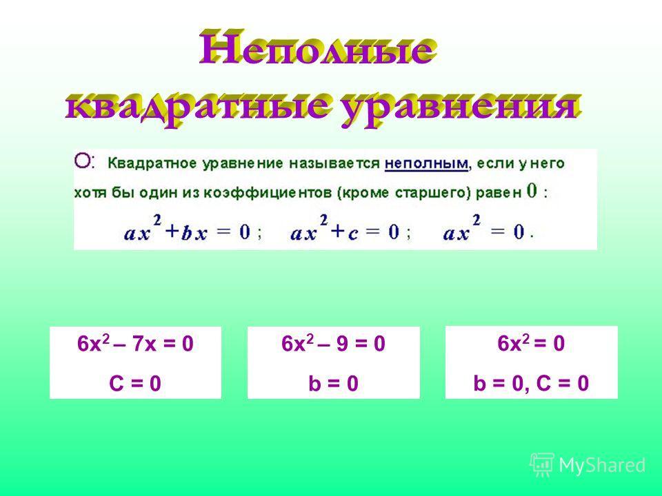 6х 2 – 7х = 0 С = 0 6х 2 – 9 = 0 b = 0 6х 2 = 0 b = 0, С = 0