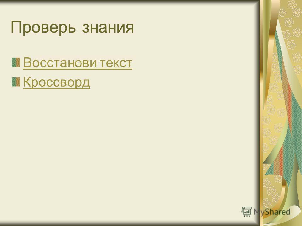 Проверь знания Восстанови текст Кроссворд