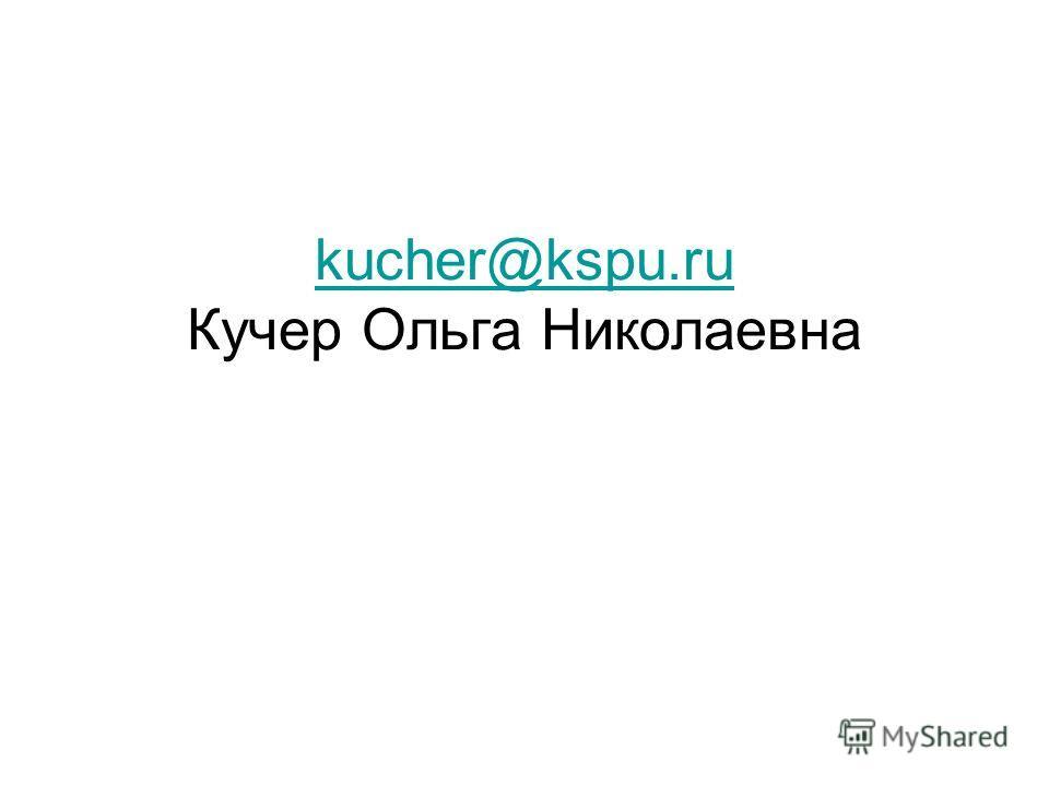kucher@kspu.ru kucher@kspu.ru Кучер Ольга Николаевна