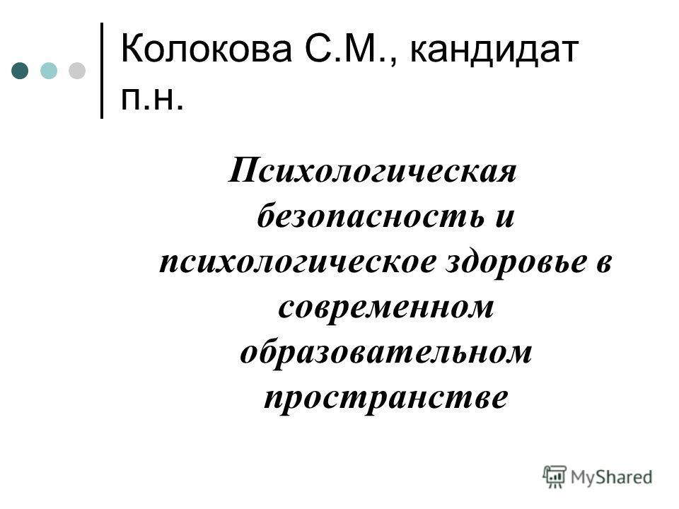 Колокова С.М., кандидат п.н. Психологическая безопасность и психологическое здоровье в современном образовательном пространстве