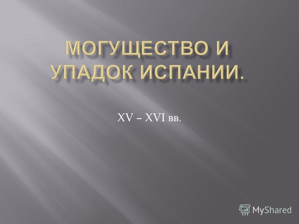 XV – XVI вв.