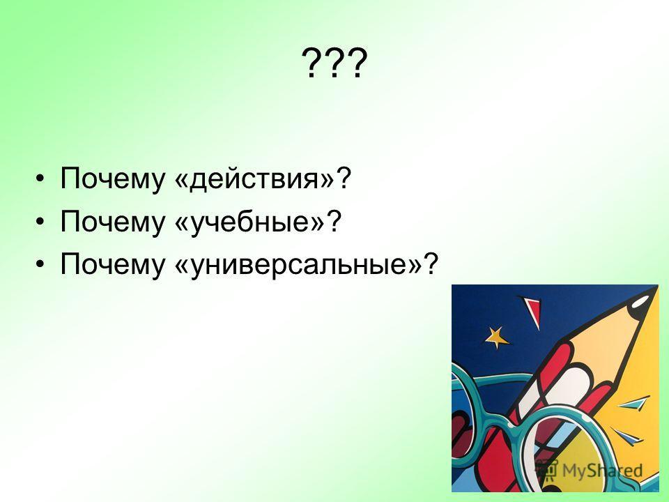 ??? Почему «действия»? Почему «учебные»? Почему «универсальные»?