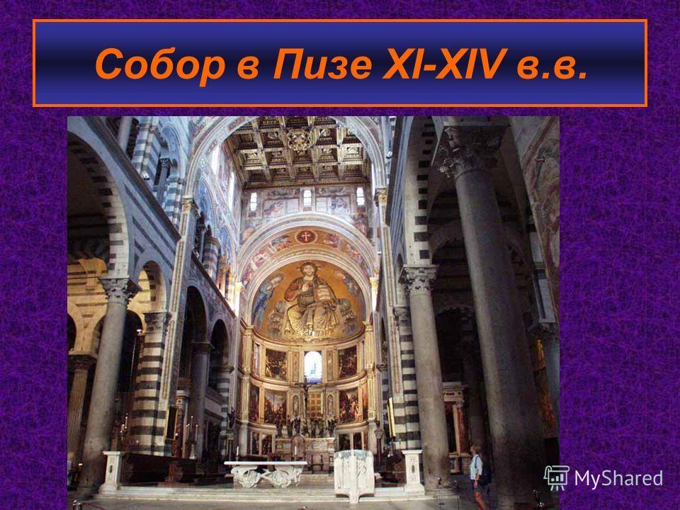 Собор в Пизе XI-XIV в.в.