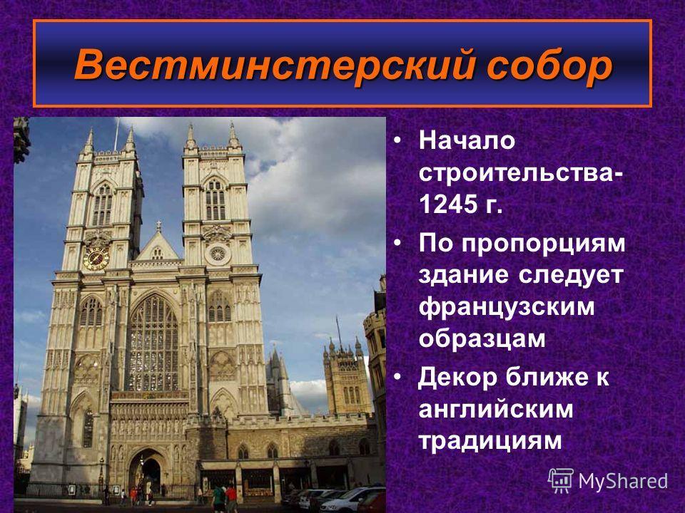 Вестминстерский собор Начало строительства- 1245 г. По пропорциям здание следует французским образцам Декор ближе к английским традициям