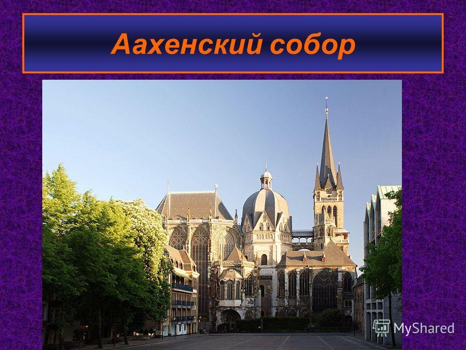 Аахенский собор