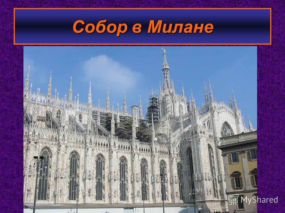 Собор в Милане