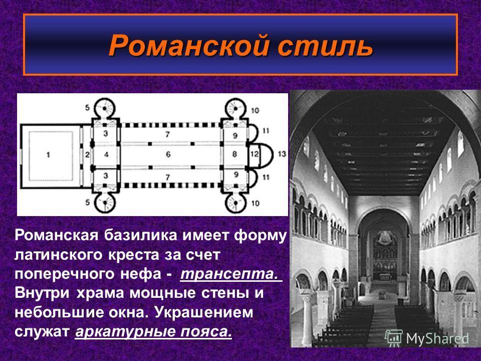 Романская базилика имеет форму латинского креста за счет поперечного нефа - трансепта. Внутри храма мощные стены и небольшие окна. Украшением служат аркатурные пояса. Романской стиль